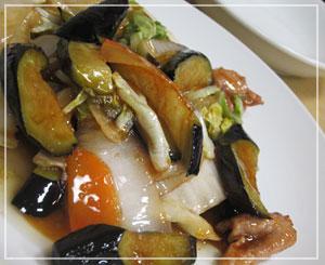 稲毛「太閤園」の基本メニュー、茄子野菜炒め♪