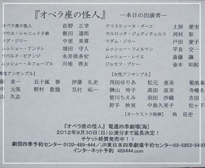 劇団四季「オペラ座の怪人」、本日のキャスト表