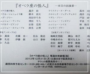 2012年10月13日、劇団四季「オペラ座の怪人」キャスト表
