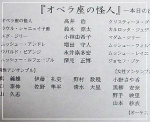 劇団四季「オペラ座の怪人」、本日3/21のキャスト。