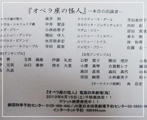 2013年4月11日、今日の「オペラ座の怪人」キャスト表