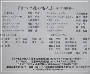 2013/05/17 本日のオペラ座の怪人配役