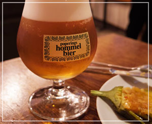 本日最後のお酒は、ベルギービールの「ホメル ドライホッピング」でしたとさ。