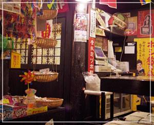 津田沼「半兵ヱ」、昭和の駄菓子屋さんのような店内。