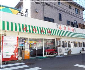 やってきました「永福拉麺」。思った以上に大きなお店!