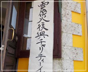 津田沼「chez Como」にて、店頭に到着。早々の盛況ぶりでした。