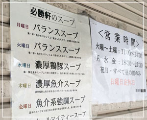 津田沼「必勝軒」の店頭張り紙。曜日によってスープが違うのよー。