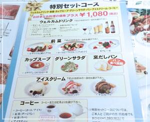 「神戸屋レストラン」のバースデー特典セットは、こんな感じ。