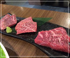 錦糸町「牛8」にてクーポンディナー。赤身3種盛り~。