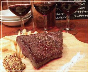 「ビストロコモ食堂」にて、カヴェルネソーヴィニヨン飲み飲み、アメリカンなステーキを。
