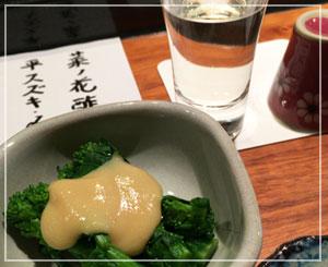 酸味がやや強めなお酒と、菜の花の酢味噌がけの相性の良さ。おーいしー♪