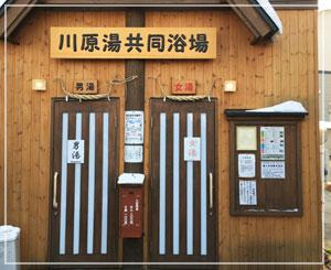 蔵王温泉「河原湯共同浴場」入口。数年前に改装したばかりで、とっても綺麗。