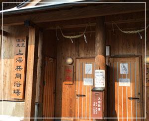 蔵王温泉「上湯共同浴場」。立派な共同浴場だけれど、人影はまばら。