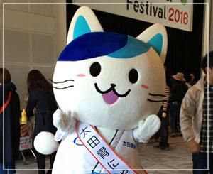 太田胃散の「太田胃にゃん」ですよ!公式PR大使ですよ!