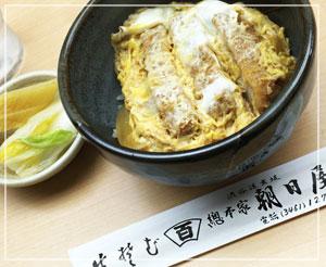渋谷「総本家朝日屋」にて、360円のミニかつ丼。