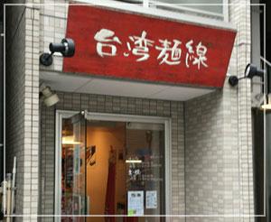 ひょろ長い建物の、小さな間口の店でした。