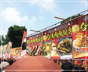 「台湾フェス」に来ましたよー。11時を過ぎる頃にはどこのお店にも行列が。