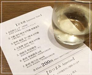 この品揃えのお酒が、1杯200円とか……っ!
