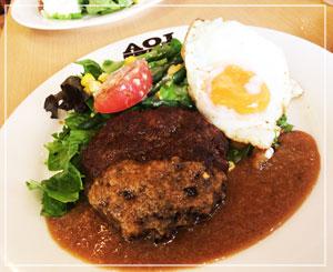 銀座「AOI」のハンバーグ。生姜風味のソースがほんのり和風味。