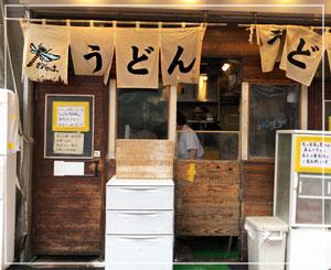 五反田のさぬきうどん店「おにやんま」。せまーいお店でした。