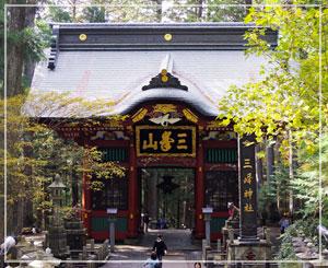 三峯神社の「随身門」。どこかお寺のような雰囲気。