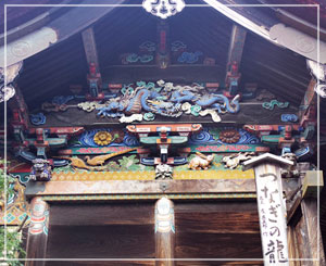 「秩父神社」の「つなぎの龍」。日光東照宮の眠り猫の左甚五郎の作だそう。