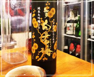 これは純米大吟醸の古酒で仕込んだ梅酒、「白老梅」。これもまた梅酒という枠組みに入る味じゃなくて