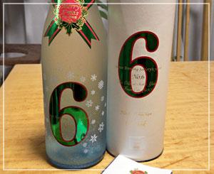 とってもクリスマスなボトルですが、新年のお祝いは新政の稀少酒で。