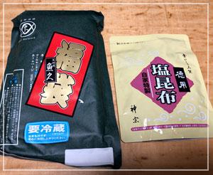 日本場高島屋で買いました、魚久福袋と、神宗の徳用塩昆布。