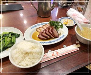 横浜中華街「同發本店」にて、香港式午餐。ああ幸せ。