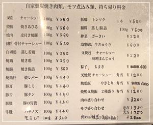 横浜中華街「金陵」のお品書き。ここが一番高いんだけどね……(でも美味しいんだよ……)