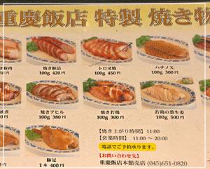 こちらは「重慶飯店」の焼味リスト。ここにも色々ありますよ。