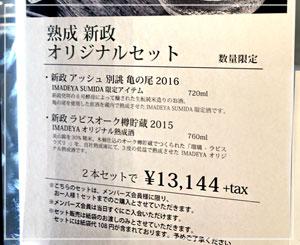今日オープンの錦糸町パルコ。こんなの見たら、買ってまうやろー!