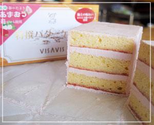 見た目も可愛い、あまおうのバターケーキ。