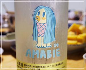 アマビエのお酒。どえらく可愛くて、とても美味しかったです。ぴちぴちなフレッシュ感。