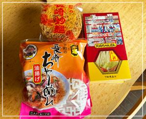 長崎「下町食品」のちゃんぽん麺。いっぱい買っちゃった。