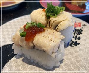 今日はハモのお寿司を食べましたよ。