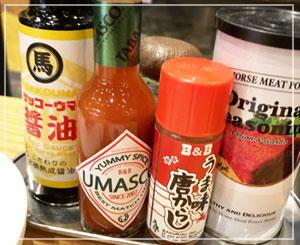 調味料もこんな塩梅。面白い店だわあ。