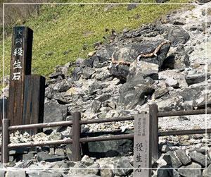 せっかくだしと、九尾の伝説の「殺生石」も見てきましたよ