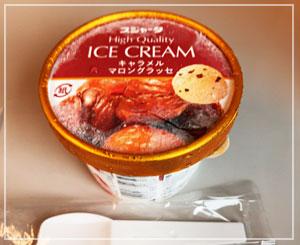 初めて食べた、キャラメルマロンのシンカンセンスゴイカタイアイス!!おいしー!!